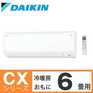 エアコンクーラー暖房冷房エアコン暖房暖房エアコンダイキン(DAIKIN)ルームエアコンCXシリーズおもに6畳用2016年モデルダイキン