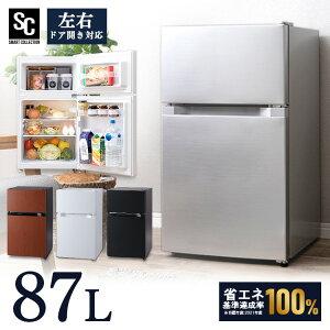 冷蔵庫 小型 2ドア 87L 右開き 左開き 冷凍庫 PRC-B092D一人暮らし 1人暮らし 左右ドア開き おしゃれ 2ドア冷凍冷蔵庫 コンパクト 庫内灯 ノンフロン シンプル 省エネ 新品 引っ越し ホワイト ブラック シルバー ダークウッド