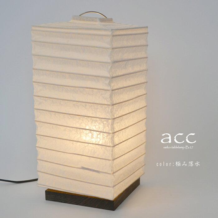 【日本製和紙照明】和紙照明 和風照明 スタンドライト LED対応 置き型 和室照明 フロア テーブル 和室 和風 提灯 あかり モダン オシャレ かわいい インテリア 彩光デザイン 店舗 テーブルライト エーシーシー B-27 各色