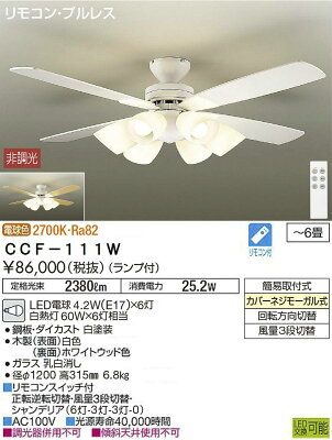 シーリングファンライト おすすめ 人気 選び方 天井低い 薄型