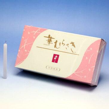 ◆華むらさき1goh(1号)(大箱) 約1時間 約132本◆【ローソク】東海製蝋 日本製ろうそく・ロウソク・蝋燭・はなむらさき