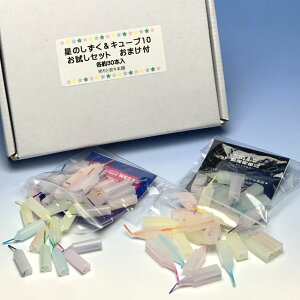星のしずく&キューブ10お試しセット送料無料(ローソク・ろうそく・蝋燭・キャンドル)