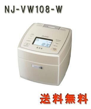 【送料無料!】MITSUBISHI 三菱電機 IHジャー炊飯器 本炭釜 黒銀蒔 0.09〜1.0L(0.5〜5.5合)NJ-VW108-W