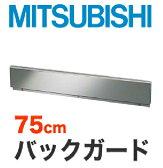 三菱IHクッキングヒーターオプションビルトイン型用設置枠バックガードトップ 幅:75cm