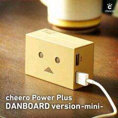 よつばと!コラボで話題のcheeroダンボーモバイルバッテリー新商品ミニタイプでも6000mAhの大容...