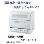 【在庫あります】Panasonic(パナソニック)食器洗い乾燥機NP-TR9-W(食器点数45点・約6人分)【送料無料】
