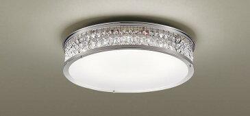 【送料別】LEDシーリングライト LGBZ1436 8畳用 リモコン付き 3765lm 45W LEDシーリングライト シャンデリング