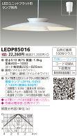 東芝LEDペンダントライト