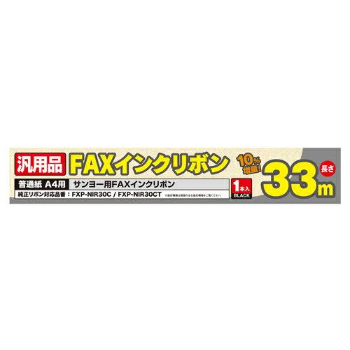 MCO ミヨシFXS33SA-1 (1本入り) 純正 FXP-NIR30C FXP-NIR30CT対応 FAXインクリボン FAXリボン faxリボン faxインクリボン