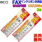 【送料無料沖縄・離島除く】MCO/ミヨシFXS36SH-1(1本入り)【お買い得2箱セット】UX-NR8G/9G対応FAXインクリボン/FAXリボン/faxリボン/faxインクリボン