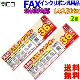 MCOミヨシ SHARP用 FAXインクリボン シャープ ux-nr8g ux-nr8gw ギア付きタイプ 36m FXS36SH-1 (1本入り)【2箱】【送料無料c】FAX ink ファックスインクリボン