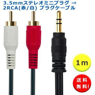 Lumen 送料無料 オーディオ変換ケーブル 1m 音声用 3.5mmステレオミニプラグ ⇒ RCAプラグケーブル(赤 白) rca ケーブル 金メッキ コネクタ ステレオミニプラグケーブル オーディオ機器 接続用ケーブル rca cable