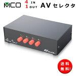 ミヨシMCO4入力1出力AVセレクターAVselectorRCS-01【送料無料】