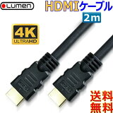 Lumen HDMIケーブル【2m】(Aオス)-(Aオス)Ver2.0 18Gbps フルHD 3D 4K 60Hz 60fps HDR 対応 ハイスピード hdmi cable【送料無料n ポスト投函】