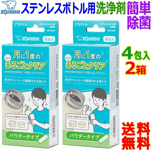 水筒・コップ, 水筒用パーツ・アクセサリー  ZOJIRUSHI SB-ZA01-J2 (4)2set nBottle Tumbler Cleaning