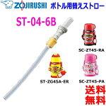 送料無料ネコポス限定象印ZOJIRUSHIST-04-6Bステンレスボトル用替えストローストローセット&ストローストッパー&チューブextrastraw