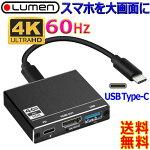 LumenType-Cを搭載したノートパソコンiPadProタブレットスマートホン等に対応したドックHDMI変換アダプタ3ポート【送料無料n】USB-ctoHDMI
