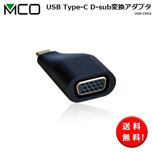 送料無料 ネコポス限定 ミヨシ MCO Full HD対応 USB Type-C D-sub 変換 アダプタ USA-CDS2 コンパクト タイプ