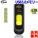 送料無料ネコポス128GBUSB3.0スライド式USBメモリーColorseriesC145TC1453128GY011年保証usbmemory