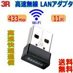 3R11ac無線LANアダプタWiFi高速通信1.4倍433Mbps無線LAN子機USBポート挿すだけ【送料無料nポスト投函】wirelessLANadapter