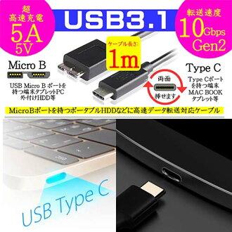 流明 / 流明 USB3.1 高速資料傳輸和充電電纜 USB 類型 C OST USB 固定化微生物 m) 最大傳輸速率 10 Gbps MacBook Nexus 5 x Nexus 6 p 禪墊 S