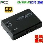 ミヨシMCO4K60HzHDMI小型切替器3台用3入力1出力専用リモコン付属タイプHDS-4K05PS4PS4ProNintendoSwitch動作確認済【送料無料c】