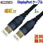Lumenルーメン8K60Hz超高解像度4K120HzVer1.4ディスプレイポートケーブル【1m】8K4KFullHD対応DisplayPortCable金メッキ【送料無料nポスト投函】