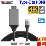 LumenルーメンType-CtoHDMI4K60Hz対応変換ケーブル【2m】Thunderbolt3&AlternateMode対応【送料無料nポスト投函】USBType-ctohdmicable