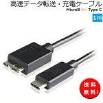 送料無料ネコポス限定LumenU3-G1CMB10USB3.1高速データ転送・充電ケーブル【1m】(USBTypeCオス-USBMicroBオス)最大転送速度5Gbps
