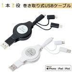 ミヨシMCOSLC-MTW10巻き取り式USBケーブルTypeCケーブルmicrousbケーブルLightningケーブルusbcable