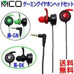 MCOミヨシオンラインゲームのボイスチャット音楽ゲーミングイヤホンヘッドセットカナル式GMA-HS01【送料無料c】earphone+mic