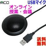 MCOミヨシUSBデジタルマイクロホン無指向性マイクUMF-03平型タイプで場所を取らないPCのUSBポートに挿すだけでチャット【送料無料c】USBMicrophone