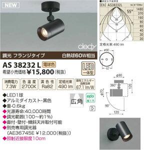 LEDスポットライト(フランジ) LED(電球色) AS38232L コイズミ (SX) 照明器具【RCP】