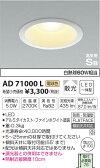 AD71000L 高気密ダウンライト(屋内屋外兼用) (φ100・白熱球60W相当) LED(電球色) コイズミ(SX) 照明器具