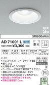 AD71001L 高気密ダウンライト(屋内屋外兼用) (φ100・白熱球60W相当) LED(昼白色) コイズミ(SX) 照明器具