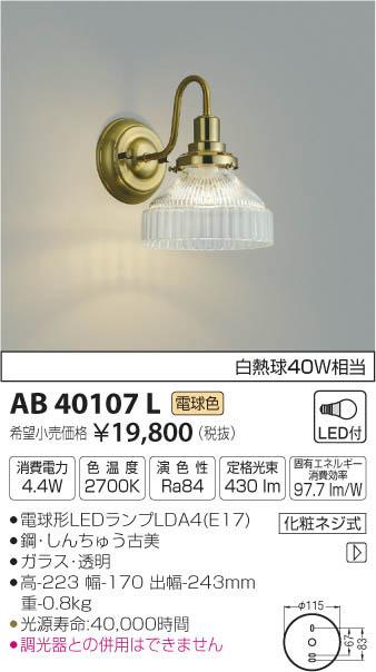 LED コイズミ照明 AB40107L (電球色) 照明器具 (KA) ブラケット