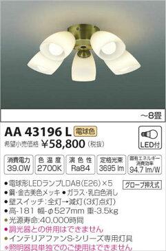 AA43196L インテリアファン灯具 (コイズミSシリーズクラシカル)※単体使用不可 (〜8畳) LED(電球色) コイズミ照明 (KA) 照明器具
