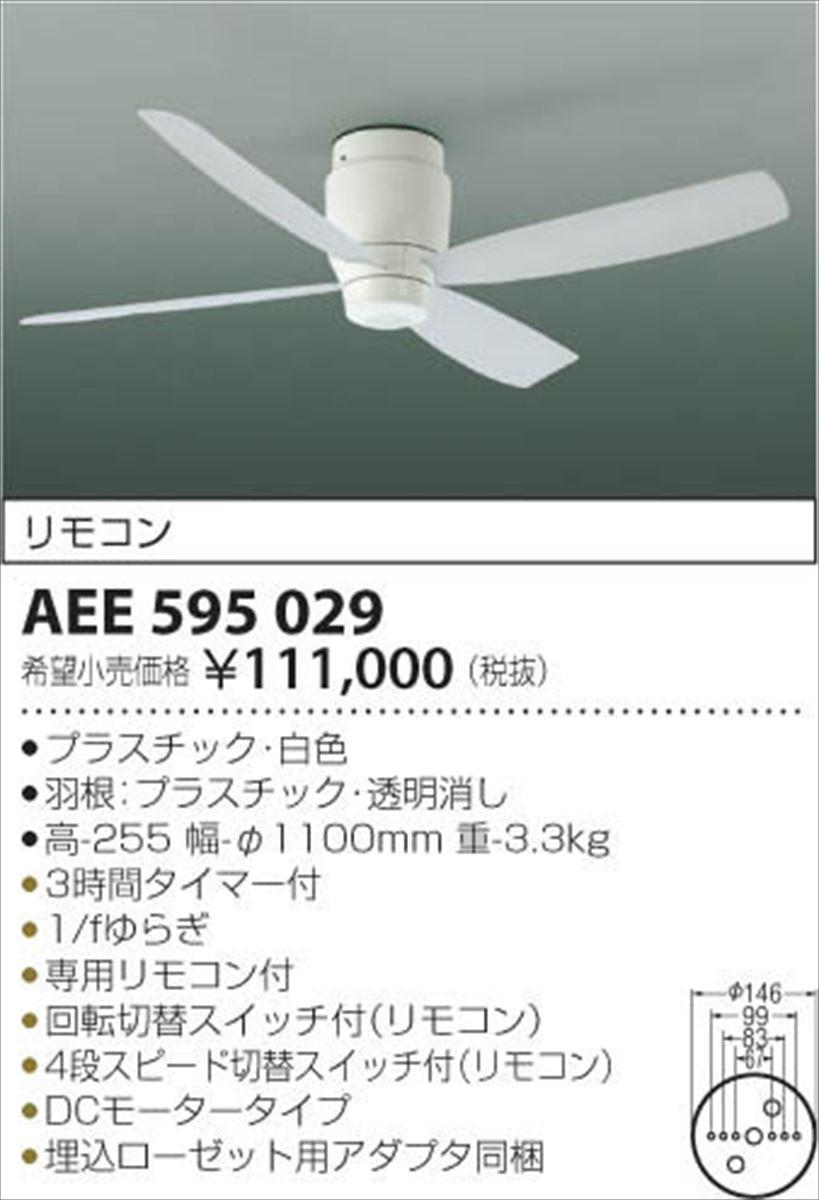 AEE595029 インテリアファン (コイズミGシリーズ)単体使用可  コイズミ照明 (KA) 照明器具:照明販売 あかりやさん