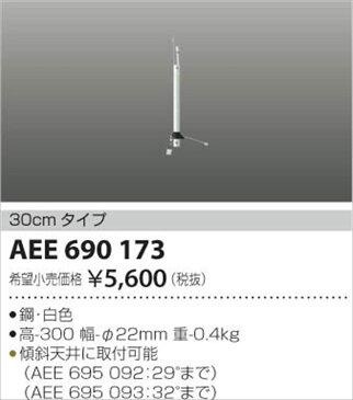 AEE690173 インテリアファン延長パイプ (コイズミLシリーズ) コイズミ照明 (KA) 照明器具