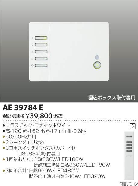 AE39784E ライトコントローラ ※埋込ボックス取付専用 コイズミ(KP) 照明器具
