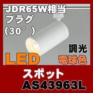 コイズミ cledy LEDコンパクトスポットライト AS43963...
