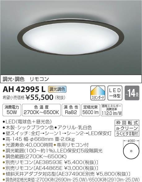 シーリング(~14畳)LED(電球色+昼光色)AH42995Lコイズミ照明(SX)照明器具