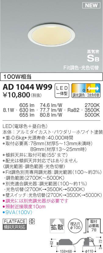 コイズミ『Fit調色・光色切替コンフォートダウンライト(AD1044W99)』