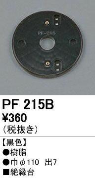 PF215B 樹脂絶縁台・木台 オーデリック 照明器具【RCP】
