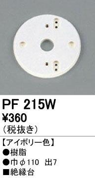 PF215W 樹脂絶縁台・木台 オーデリック 照明器具【RCP】
