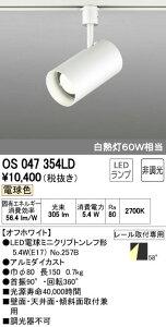 OS 047 354LD