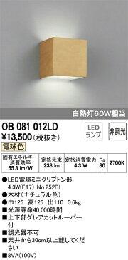 OB081012LD ブラケット(白熱球60W相当) LED(電球色) オーデリック(ODX) 照明器具【RCP】