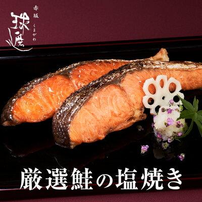 厳選鮭の塩焼き | 鮭 シャケ サケ 塩焼き ギフト ごはんのお供 秘伝 贈り物 プレゼント 料亭 高級 老舗 おもてなし 敬老の日