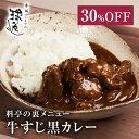 売切れ続出につき再販!【30%OFF】料亭の裏メニュー 牛すじ黒カレー(5食セッ