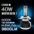 CREE社12V24V兼用高品質LEDヘッドライトフォグランプオールインワンH4Hi/Lo切り替え3600lmLEDキット40W6000kLEDライト1年保証